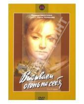 Картинка к книге Сергей Колосов - Вызываем огонь на себя. Серии 3-4. Региональная версия (DVD)