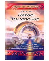 Картинка к книге Джон Хик - Пятое измерение: Мистические и духовные учения от древнейших времен до наших дней