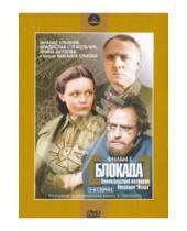 Картинка к книге Михаил Ершов - Блокада 2. Региональная версия (DVD)