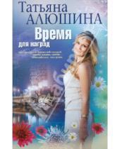 Картинка к книге Александровна Татьяна Алюшина - Время для наград