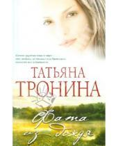 Картинка к книге Михайловна Татьяна Тронина - Фата из дождя