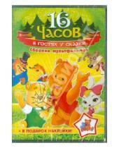 Картинка к книге 16 часов - В гостях у сказки. Сборник мультфильмов (DVD)