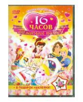 Картинка к книге 16 часов - Для маленькой принцессы. Сборник мультфильмов (DVD)
