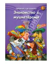 Картинка к книге Карнеол - Дартаньлай и три мушкетера. Знакомство с мушкетерами