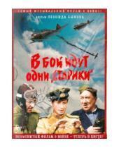 Картинка к книге Леонид Быков - В бой идут одни старики. В цвете (DVD)