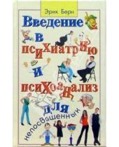 Картинка к книге Леннард Эрик Берн - Введение в психиатрию и психоанализ для непосвященных