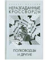 Картинка к книге Альберт Плутник - Неразгаданные кроссворды. Полководцы и другие