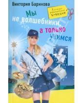 Картинка к книге Виктория Баринова - Мы не волшебники, а только учимся