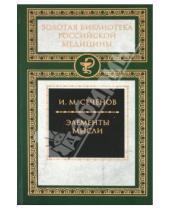 Картинка к книге Михайлович Иван Сеченов - Элементы мысли