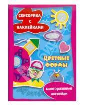 Картинка к книге Книги с многоразовыми наклейками - Цветные формы. Сенсорика с наклейками