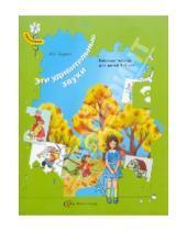 Картинка к книге Ефремовна Лидия Журова - Эти удивительные звуки. Рабочая тетрадь для детей 4-5 лет. ФГОС