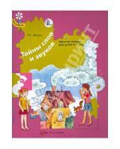 Картинка к книге Ефремовна Лидия Журова - Тайны слов и звуков. Рабочая тетрадь для детей 5-6 лет. ФГОС