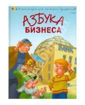 Картинка к книге Валентиновна Наталья Чуб - Азбука Бизнеса