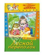 Картинка к книге Николаевна Елена Агинская - Лесной переполох. Сказки