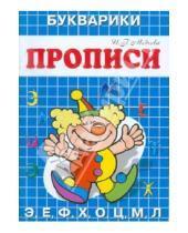 "Картинка к книге Г. И. Медеева - Прописи-Букварики ""Цирк"""