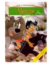 Картинка к книге Книжки с наклейками/дополни картинку - Маугли/Сказки с наклейками