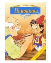Картинка к книге Книжки с наклейками/дополни картинку - Пиноккио/Сказки с наклейками