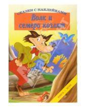 Картинка к книге Книжки с наклейками/дополни картинку - Сказки с наклейками/Волк и семеро козлят