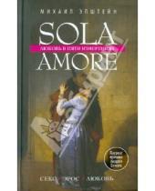 Картинка к книге Наумович Михаил Эпштейн - Sola amore. Любовь в пяти измерениях