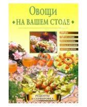 Картинка к книге Вече - Овощи на вашем столе