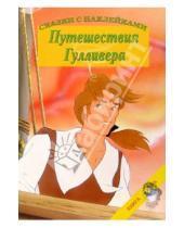 Картинка к книге Книжки с наклейками/дополни картинку - Путешествия Гулливера/Сказки с наклейками