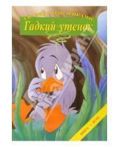 Картинка к книге Книжки с наклейками/дополни картинку - Гадкий утенок/Сказки с наклейками