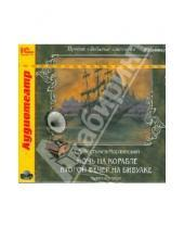 Картинка к книге Александрович Александр Бестужев-Марлинский - Ночь на корабле. Второй вечер на бивуаке (CDmp3)
