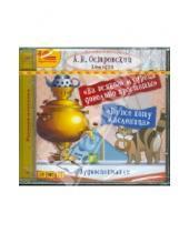 Картинка к книге Николаевич Александр Островский - На всякого мудреца довольно простоты (CDmp3)