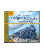 Картинка к книге Николаевич Лев Толстой - Крейцерова соната (CDmp3)