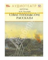 Картинка к книге Николаевич Лев Толстой - Севастопольские рассказы (CDmp3)