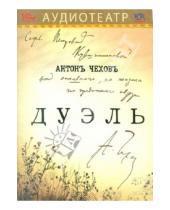 Картинка к книге Павлович Антон Чехов - Дуэль (CDmp3)
