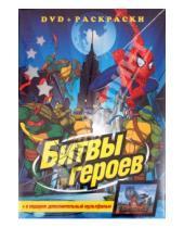 Картинка к книге Раскраски + DVD - Битвы героев (+DVD)