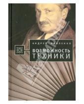 Картинка к книге Андрей Павленко - Возможность техники