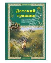 Картинка к книге Валериевна Ольга Колпакова - Детский травник