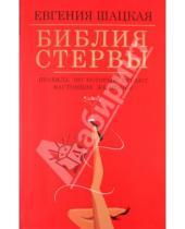 Картинка к книге Евгения Шацкая - Библия стервы: правила, по которым играют настоящие женщины