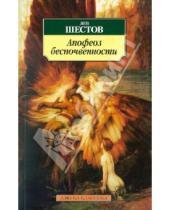 Картинка к книге Лев Шестов - Апофеоз беспочвенности