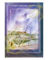 Картинка к книге Silwerhof - Папка для акварели, 20 листов, А4 (914004-54)