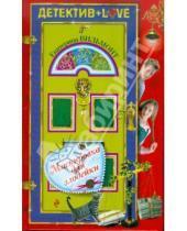 Картинка к книге Николаевна Екатерина Вильмонт - Маскировка для злодейки