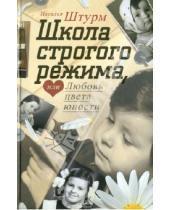 Картинка к книге Юрьевна Наталья Штурм - Школа строгого режима, или Любовь цвета юности