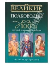 Картинка к книге Игоревич Александр Ермаков - Великие полководцы