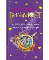 Картинка к книге Николаевна Екатерина Вильмонт - Секрет убегающей тени. Секрет пустой квартиры