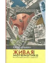 Картинка к книге Исидорович Яков Перельман - Живая математика