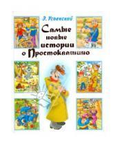 Картинка к книге Николаевич Эдуард Успенский - Самые новые истории о Простоквашино