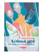 Картинка к книге Викторовна Елена Колина - Книжные дети. Все, что мы не хотели знать о сексе