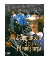Картинка к книге Георгий Юнгвальд-Хилькевич - Д'артаньян и три мушкетера (DVD)