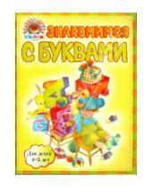 Картинка к книге Александровна Валентина Егупова - Знакомимся с буквами: для детей 4-5 лет