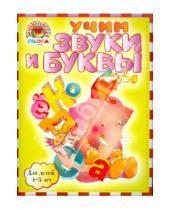 Картинка к книге Викторовна Светлана Пятак - Учим звуки и буквы: для детей 4-5 лет