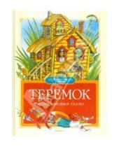 Картинка к книге Волшебная страна - Теремок. Русские народные сказки