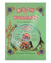 Картинка к книге Школьная библиотека - Волк и козлята. Русские народные сказки (+CD)