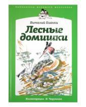 Картинка к книге Валентинович Виталий Бианки - Лесные домишки: сказки